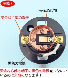 ランプレセプタクルの受金ねじ部の端子に黒色の電線を結線すると欠陥