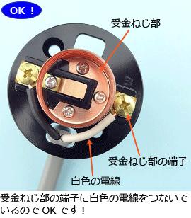 ランプレセプタクルの受金ねじ部の端子に白色の電線を結線していればOK
