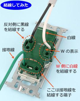 第二種電気工事士技能試験で使われる極性がある器具とない器具